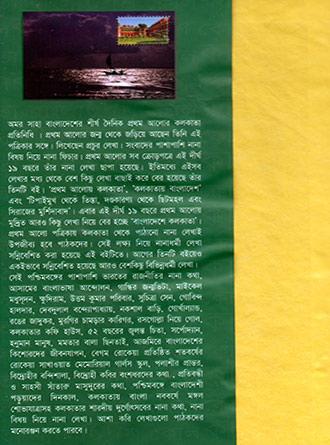 Bangladeshe Kolkata Mid Cover