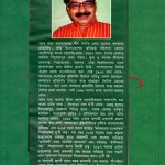 bangladeshe-kolkata-by-amar-saha-writter-cover