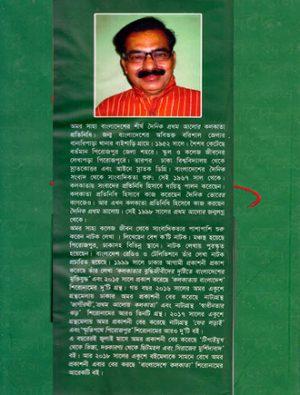 Bangladeshe Kolkata Writter Cover