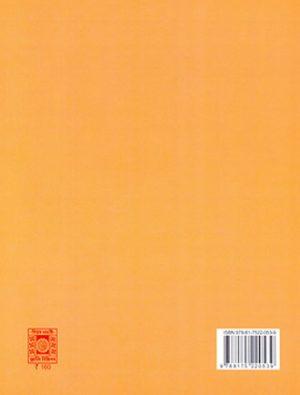 Beral Thakurjhee Back Cover