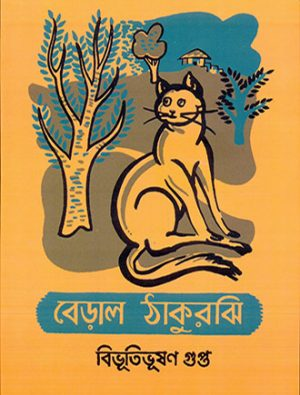 Beral Thakurjhee Front Cover