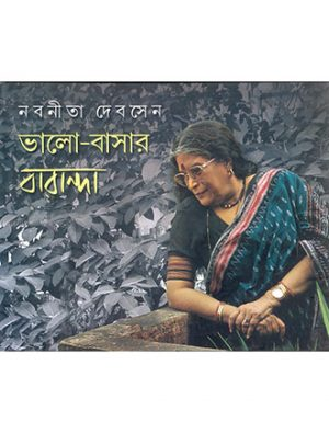 Bhalobasar Baranda Vol4 Front Cover