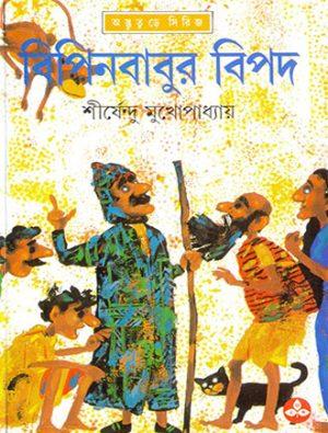Bipinbabur Bipad Front Cover