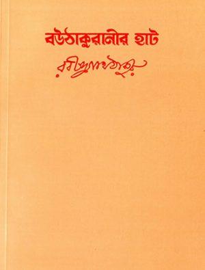 Bou Thakuranir Haat Front Cover