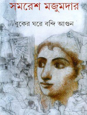 Buker Ghare Bandi Aagun Front Cover