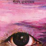 chokh-by-sirshendu-mukhopadhyay-front-cover