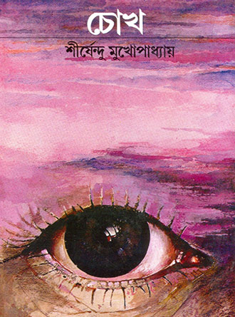 Chokh Front Cover