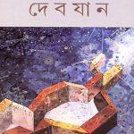 Devjan Front Cover