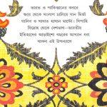 dojakhnama-by-rabisankar-bal-back-cover