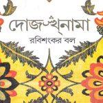dojakhnama-by-rabisankar-bal-front-cover