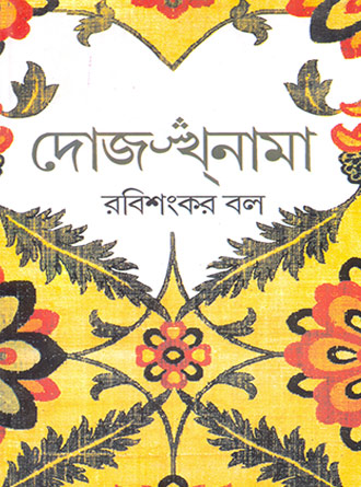 Dojakhnama Front Cover
