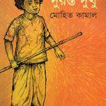 Duranta Dukhu Front Cover