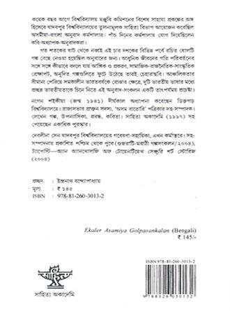 Ekaler Asamiya Golpasankalan Back Cover