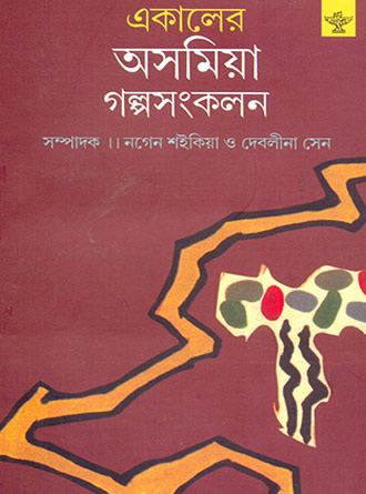 Ekaler Asamiya Golpasankalan Front Cover