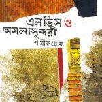 elvis-o-amalasundaree-by-shameek-ghosh-front-cover