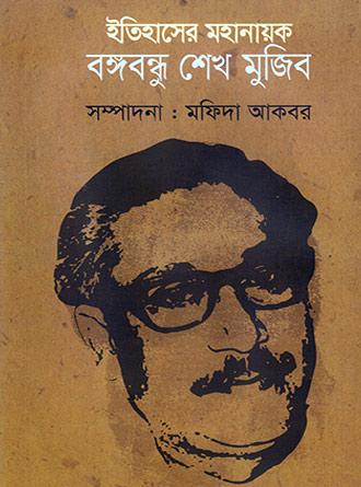 Etihaser Mohanayak Bangabondhu Front Cover