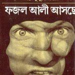 fazl-ali-asche-by-sirshendu-mukhopadhyay-front-cover