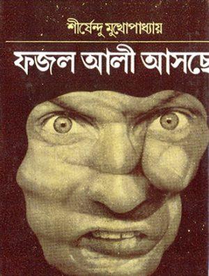Fazl Ali Asche Front Cover