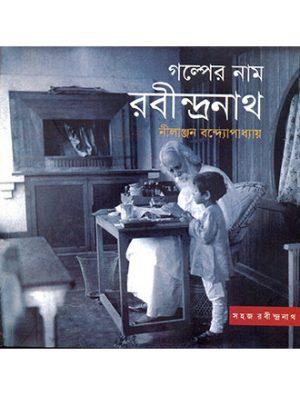 Galper Nam Rabindranath Front Cover
