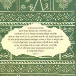 garh-shrikhanda-by-amiyabhushan-majundar-back-cover