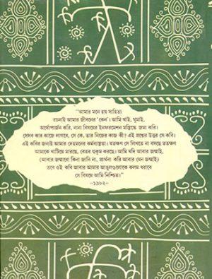 Garh Shrikhanda Back Cover