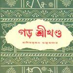 garh-shrikhanda-by-amiyabhushan-majundar-front-cover