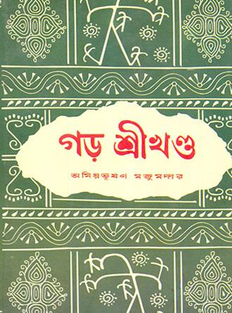 Garh Shrikhanda Front Cover