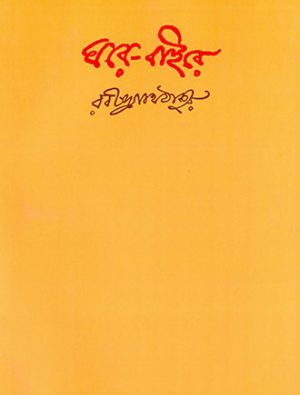 Ghare Baire Front Cover