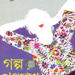 Golpo Ponchash Front Cover