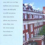 goyendapith-lalbazaar-vol02-by-supratim-sarkar-back-cover