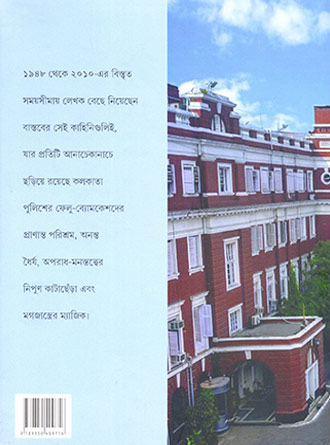 Goyendapith Lalbazaar Vol02 Back Cover