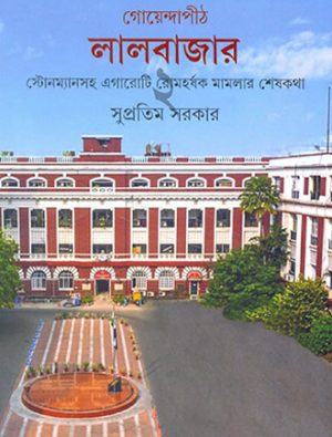 Goyendapith Lalbazaar Vol02 Front Cover
