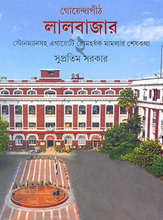 Goyendapith Lalbazaar Vol02 Front Cover