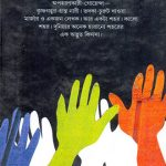 guillotiner-niche-jiban-by-rabisankar-bal-back-cover