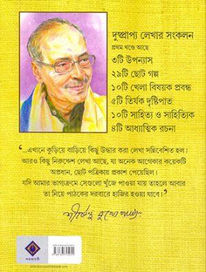 Hariye Jaowa Lekha Vol1 Back Cover