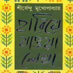 hariye-jaowa-lekha-vol1-by-sirshendu-mukhopadhyay-front-cover