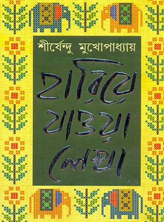 Hariye Jaowa Lekha Vol1 Front Cover