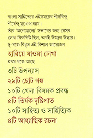 Hariye Jaowa Lekha Vol1 Mid Cover