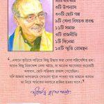 hariye-jaowa-lekha-vol2-by-sirshendu-mukhopadhyay-back-cover