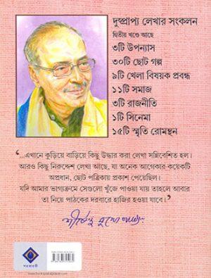 Hariye Jaowa Lekha Vol2 Back Cover