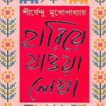 hariye-jaowa-lekha-vol2-by-sirshendu-mukhopadhyay-front-cover