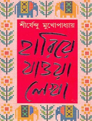 Hariye Jaowa Lekha Vol2 Front Cover