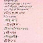 hariye-jaowa-lekha-vol2-by-sirshendu-mukhopadhyay-mid-cover
