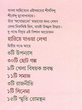 Hariye Jaowa Lekha Vol2 Mid Cover