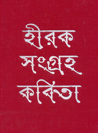 Heerak Sangraha Kabita Front Cover