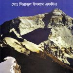 himalaya-periye-by-md-sirajul-islam-front-cover