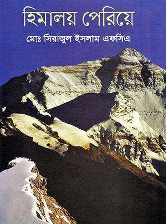 Himalaya Periye Front Cover