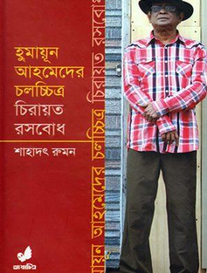 Humayun Ahmeder Cholochitro Chirayoto Rosbodh Front Cover