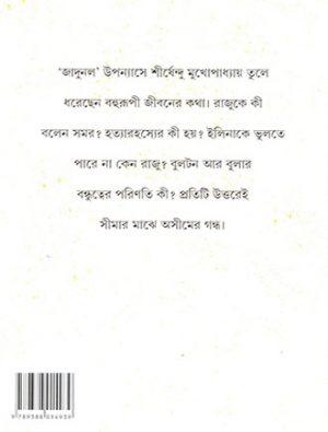 Jadunal Back Cover