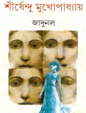 Jadunal Front Cover